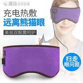 USB充電加熱護眼罩 睡眠遮光透氣眼保儀發熱熱敷眼睛午睡男女 「繽紛創意家居」