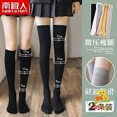 2雙 過膝襪子女長筒襪高筒襪瘦腿中筒襪日系秋冬小腿襪潮 樂淘淘