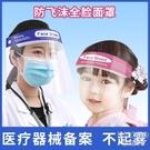 小孩兒童寶寶成人防飛沫全臉防護面罩頭戴式護臉罩防疫隔離護目鏡 防疫必備