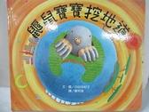 【書寶二手書T1/少年童書_EZU】鼴鼠寶寶挖地道_白谷由紀子