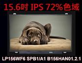 筆電 液晶面板 Lenovo 聯想 Y50 B156HAN01.2.1 LP156WF6 SPB1/A1 15.6吋 IPS 螢幕 更換 維修