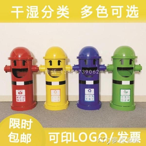 垃圾桶幼稚園卡通垃圾桶可回收分類果皮箱小區消防栓造型垃圾箱戶外防銹 麥吉良品YYS