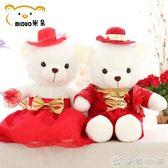公仔 大號結婚泰迪熊婚紗熊公仔壓床新婚慶娃娃一對結婚禮物毛絨玩具熊 YXS優家小鋪