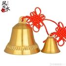 銅風鈴 風水閣 純銅風鈴銅鈴鐺掛件車鈴銅鐘大鈴鐺銅鈴擺件家居裝飾品 印象