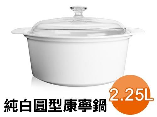 【美國康寧 Corningware】2.25L 純白圓型康寧鍋