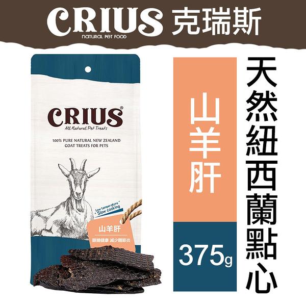 CRIUS 克瑞斯天然紐西蘭點心 - 山羊肝 375克