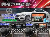 【專車專款】2015年BENZ C系列 W205專用8吋觸控螢幕多媒體主機*藍芽+導航+數位四合一(倒車選配)