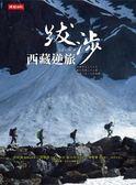 (二手書)跋涉:西藏逆旅