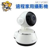 精準儀錶旗艦店 密錄器 MET-MET-VP380 監護寶 遠程家用攝影機  可旋轉1080P無線WIFI夜視功能