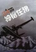 二手書博民逛書店 《34中隊的神秘任務》 R2Y ISBN:9860386706│新竹市政府文化局