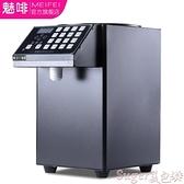 果糖機魅啡果糖機商用奶茶店專用設備全自動16鍵果糖定量機精準抽果糖儀 LX220v suger