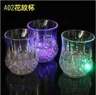 A02花紋杯=感應式發光杯/個~~  婚...
