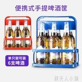 啤酒塑膠提籃便攜式提藍可摺疊酒架KTV6瓶裝提子手提框紅酒筐杯架 錢夫人小鋪