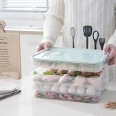 餃子盒保鮮盒不分格速凍家用水餃盒冰箱保鮮收納盒餃子托盤餛飩盒   新品全館85折