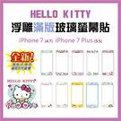 iPhone 7 / 8 plus 5.5 正版三麗鷗 滿版 9H硬度 KITTY 美樂蒂 布丁狗 蛋黃哥 浮雕彩繪鋼化玻璃 螢幕保護貼