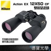 【 送蔡司拭鏡紙+拭鏡筆】Nikon Action  EX 12X50 CF  雙筒望遠鏡 國祥總代理公司貨 德寶光學