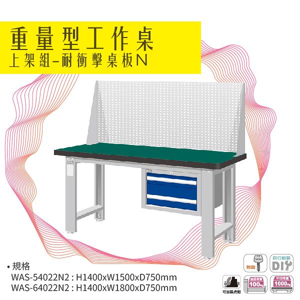 天鋼 WAS-64022N2 (重量型工作桌) 上架組(吊櫃型) 耐衝擊桌板 W1800