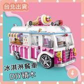 夢幻冰淇淋餐車積木🎉LOZ汽車積木🎉DIY迷你積木 小顆粒微型創意拼插益智鑽石積木5752592