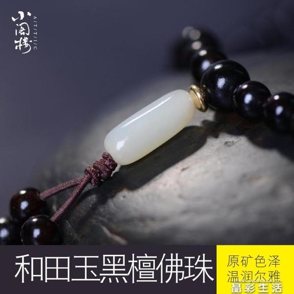 佛珠手鍊黑檀木手串紫光檀108顆佛珠手鍊和田玉配件陰沉烏木男女情侶多圈 晶彩