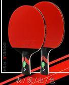 乒乓球拍雙拍2只裝橫拍直拍初學者學生拼乓球拍兵乓球拍 朵拉朵衣櫥