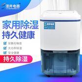 除濕機 濕井除濕機家用靜音抽濕機干燥機去濕干衣抽濕家用小型機T