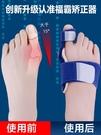 拇指外翻矯正器拐骨腳趾內翻矯形大腳骨母趾頭男女糾正帶可以穿鞋 小山好物
