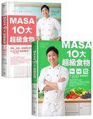 (二手書)MASA十大超級食物-防癌、抗老、熱量低又吃不胖的100道美味配方
