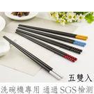 耐高溫 繁星筷 5雙入 隨機顏色出貨 (PPS繁星箸B-6503)