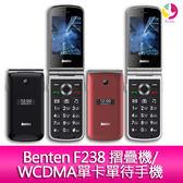 ★長輩機★Benten F238 雙螢幕摺疊手機(公司貨)