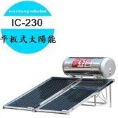 ~亞昌~IC 230 平板式太陽能熱水器無電熱
