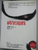 【書寶二手書T1/一般小說_HDB】綁架遊戲_東野圭吾