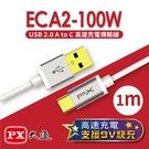 PX大通 ECA2-100W USB2.0-A-to-USB-C Type-C 1M閃充快充1米充電傳輸線白