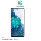 NILLKIN SAMSUNG Galaxy S20 FE Amazing H 防爆鋼化玻璃貼 9H硬度 保護貼 鋼化膜