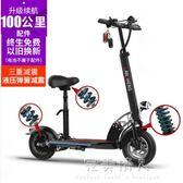 機車-電動滑板車成人鋰電10寸迷你電動車兩輪摺疊代步自行車女 完美情人館YXS