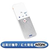 [富廉網] 【INTOPIC】2.4GHz無線雷射簡報筆 MS-LR28