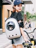 貓包太空寵物艙包外出便攜狗狗裝貓籠子雙肩貓袋用品狗包貓咪書包 艾莎YYJ