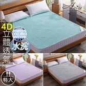4D立體網格3D蜂巢透氣涼蓆床墊-特大/三色【360度透氣網格 交叉型支撐】可水洗/涼席 DF (A-nice)