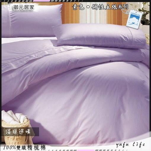 高級美國棉˙【薄被套+薄床包組】3.5*6.2尺(單人)素色混搭魅力『淡雅淺紫』/MIT【御元居家】