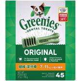【寵物王國】Greenies健綠(原味)潔牙骨(27oz_765g)(小型7-11kg)-45支入