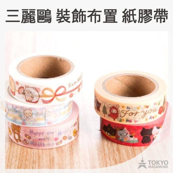 【東京正宗】 日本 San-X Rilakkuma 拉拉熊 角落生物 靴下貓 憂傷馬戲團 裝飾 布置 紙膠帶 全5款