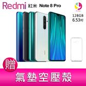 分期0利率 紅米Redmi Note 8 Pro (6GB/128GB) 6400萬 AI四鏡頭智慧手機 贈『氣墊空壓殼*1』