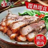 【南紡購物中心】賀鮮生-岩燒熟烤鹹豬肉4條(1條/包)