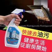 【油污清潔劑】廚房抽油煙機清洗劑 排油煙機除垢 環保安全不腐蝕不傷皮膚
