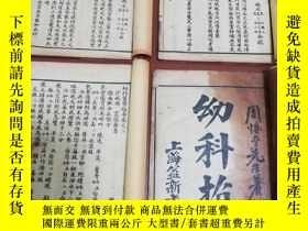二手書博民逛書店罕見【xs5566】民國中醫書:幼科指南(卷1~4)4冊Y140823