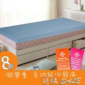 防蟎抗菌釋壓型12cm  記憶床墊-單人3尺記憶床墊MIT (三色)  KOTAS