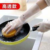 丁腈家務橡膠手套洗衣皮手套 廚房洗碗防水清潔加厚膠手套 微愛家居