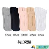 10雙 五指襪女薄款絲襪超薄隱形船襪淺口五趾襪天鵝絨彈力夏季【海闊天空】