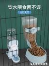 餵食器 貓咪掛式自動飲水機貓喝水器狗狗喂食喂水飲水器水壺懸掛寵物用品 艾家