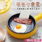雞蛋煮蛋器用電電熱神器電鍋不粘鍋煎鍋多 小迷你蒸蛋羹煎蛋器220V  潮流