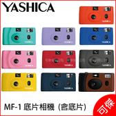 YASHICA MF-1 底片相機 傻瓜相機 傳統膠捲 相機 復古風格 熱銷商品 可傑